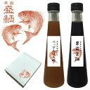 【セット販売・化粧箱入】 男前醤油、べっぴんポン酢各1本 -瀬戸内海の天然鯛をふんだんに使用-