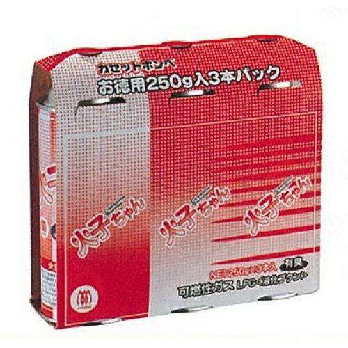 カセットコンロ用ボンベ 火子ちゃん 250g × 3本