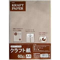 ナチュラル感たっぷり!温かみのあるクラフトシリーズ。【Kyowa-KRAFT PAPER-】協和紙工 クラ...