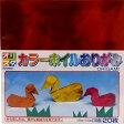 【ワンコインセレクション】カラーホイルおりがみ 20枚入り 折紙 Kyowa-オリスタ-協和紙工 【RCP】