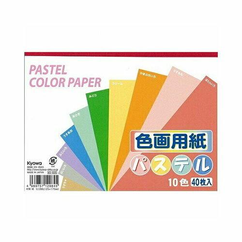 定番 パステル色画用紙 セミB6サイズ 10色40枚入り Kyowa-KRAFT PAPER-協和紙工