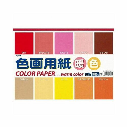 定番 暖色 色画用紙 B4サイズ 10色10枚入り Kyowa-KRAFT PAPER-協和紙工