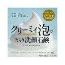 クリーミーな泡で洗う洗顔石鹸 固形石鹸 HYS-SCR クロバーコーポレーション