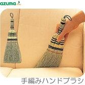 Very BenLy 廃棄安心 手編みハンドブラシ ほうき EC127 AZUMA(アズマ)【RCP】
