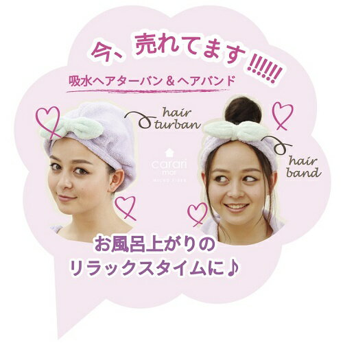 マイクロファイバー カラリモア(carari mor) 吸水ヘアバンド 吸水タオル CB-JAPAN(シービージャパン)