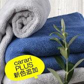 マイクロファイバータオル カラリプラス(carariplus) バスタオル CB-JAPAN(シービージャパン) 【RCP】