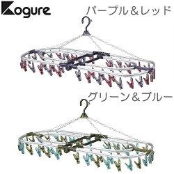 Kogure(コグレ)アルミランドリーハンガー44ピンチシャンデリアクリアタイプCB-JAPAN(シービージャパン)※