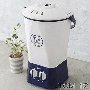 バケツウォッシャー TOM-12 簡易洗濯機 CB-JAPAN(シービージャパン)