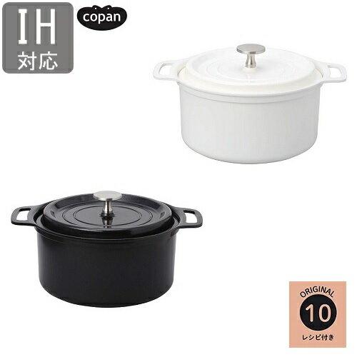 COPAN(コパン)無水調理ができる鍋18cmCB-JAPAN(シービージャパン)