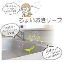 ちょいおきリーフ (AKEBONO)曙産業 キッチンフック【RCP】