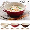 温かみのある食器でカフェ風に。【着後レビューで10%OFF】 KINTO(キントー) ほっくり シ...