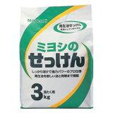 ミヨシのせっけん 3kg ミヨシ石鹸【RCP】