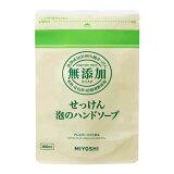 無添加せっけん 泡のハンドソープ 詰替用300ml ミヨシ石鹸【RCP】