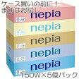 ネピア(nepia)ボックスティッシュ 150W×5個パック ネピアティッシュ 王子ネピア 業務用【RCP】
