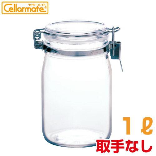 【営業日朝8時までのご注文で当日出荷】Cellarmate(セラーメイト)密封びん(取手なし)1L #12 星硝