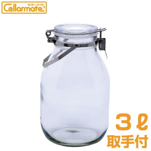 【営業日朝8時までのご注文で当日出荷】Cellarmate(セラーメイト)取手付密封びん 3L #6 星硝