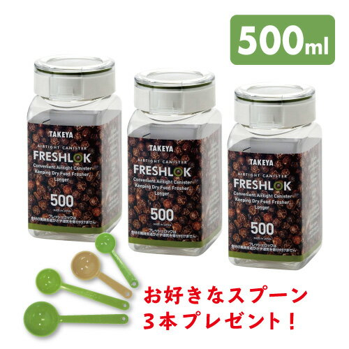 【スプーンプレゼント!】フレッシュロック 角型 500ml 3個セット TAKEYA(タケヤ)