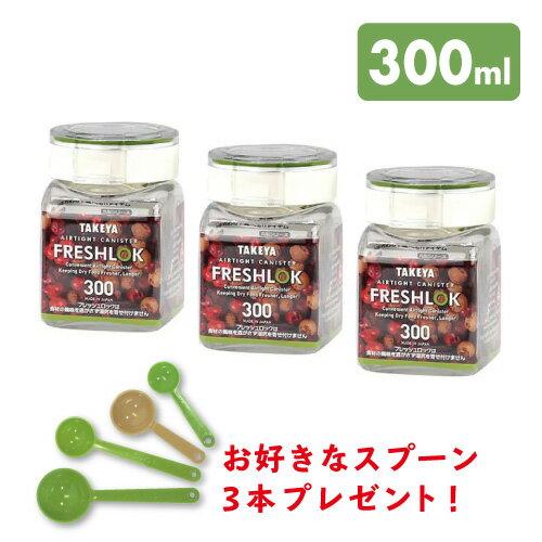 【スプーンプレゼント!】フレッシュロック 角型 300ml 3個セット TAKEYA(タケヤ)