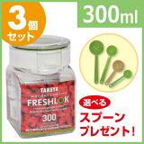 【スプーンプレゼント!】フレッシュロック 角型 300ml 3個セット TAKEYA(タケヤ)【RCP】