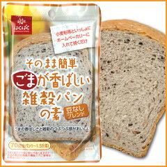 そのまま簡単 ごまが香ばしい雑穀パンの素