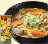 カレーうどん(スープ付)1袋・・・ 食べたい時にカレー味♪お野菜をたっぷり入れてお鍋ひとつでカンタン調理♪スープのついた乾麺タイプのカレーうどん♪♪