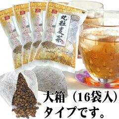 昔ながらの丸麦麦茶!国内産六条大麦100%使用急須でホットもおいしい贅沢な麦茶丸粒麦茶16袋入...