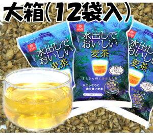 ☆ランキング入賞しました☆大麦本来の旨さにこだわりました!黄金色に輝く麦茶です!水出しで...