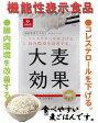 大麦効果!×6袋セット:麦ごはんで腸内環境改善!【機能性表示食品】人気のもち麦です♪