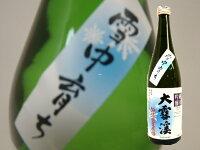 【クール発送】大雪渓純米吟醸無濾過生原酒雪中育ち720ml