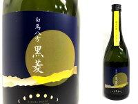 白馬錦純米吟醸白馬八方黒菱(火入れ)720ml