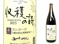 【2018新酒】五一収穫の詩無添加新酒赤1.8L