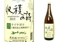 【2018新酒】五一収穫の詩無添加新酒白1.8L