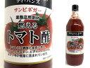 サンビネガー「燃えるトマト酢」900ml