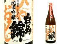 【クール発送】白馬錦純米吟醸ひやおろし1.8Lアルプス湖洞貯蔵