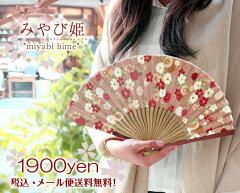 みやび姫 扇子セット 桜 牡丹