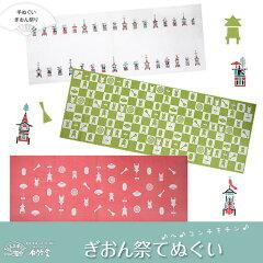 京都の夏をイメージさせる祇園祭をカラフルにデザインした手ぬぐいぎおん祭り手ぬぐい◇贈り物 ...