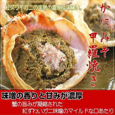 【かに味噌甲羅焼40g×3個】かにみその濃厚な味わい!