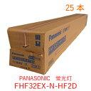 [10本セット]NEC FHF86EN/RX-HX.P/NU Hf蛍光灯 86形 86W 紫外線カット 飛散防止形 3波長形 昼白色 FHF86ENRXHXPNU「送料無料」「JJ」