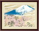 絵画 額絵 F6 横山大観 富士と桜図 G4-BN025 52×42cm 新絹本 木製額 前面アクリルカバー ※メーカー直送のため代引き不可