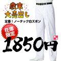 男白ズボン