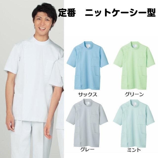 メンズ ケーシー型白衣【半袖】 白衣 男性 ニッ...の商品画像
