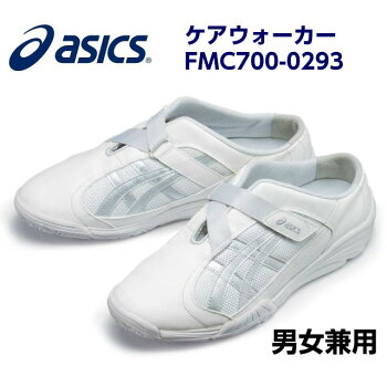 アシックスナースシューズ【FMC700】ASICSケアウォーカー