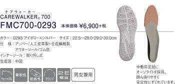 アシックスナースシューズ【FMC700】ASICSケアウォーカー当店在庫始めました!