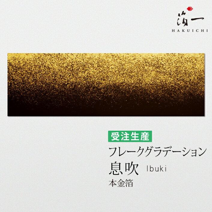 アートパネル フレークグラデーション -息吹-:箔一セレクション