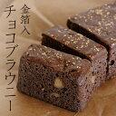 国内一流メーカー製造のクーベルチュールを使用。甘さ控えめの濃厚なチョコレートケーキ。【金...