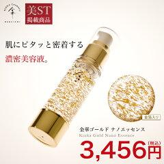 【金箔化粧品】金華ゴールドナノエッセンス_P25Jun15