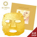 《『GLITTER』に掲載!》金華24K ゴールドマスク|金沢金箔の箔一(はくいち)|誕生日 プレゼ