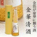 縁起の良い金箔入りの日本酒。すっきり呑みやすい石川の本醸造酒(辛口)にたっぷり金箔を入れ...