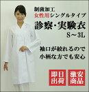 130T 女性用 白衣 長袖白衣 診察衣 実験衣 医療用白衣 医師用 薬剤師 ドクター レディース 実習衣