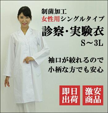 130T 女性用診察衣 長袖 実験衣 医療用白衣 医師用 薬剤師 ドクター レディース 実習衣 ホワイト S〜3L対応 激安 通販